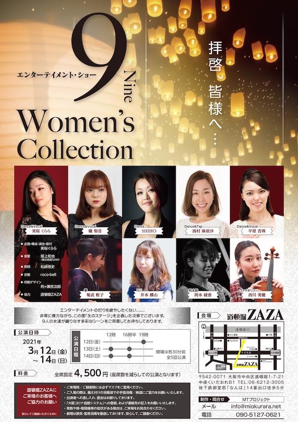 「9 Women's Collection – 拝啓、皆様へ・・・」の写真