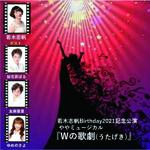 「若木志帆 Birthday2021記念公演 ややミュージカル 『W の歌劇(うたげき)』」の写真