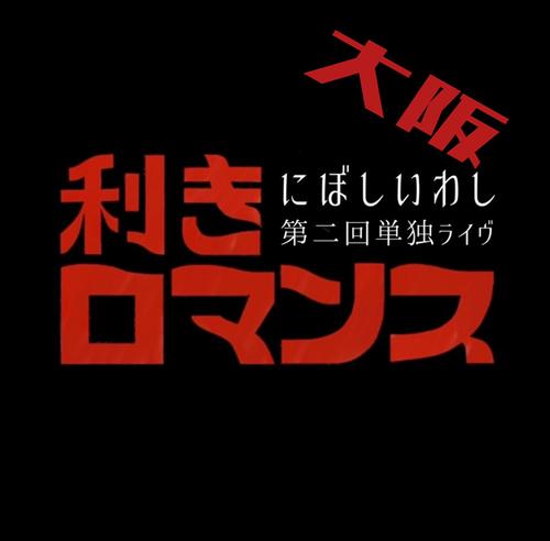「にぼしいわし第2回単独ライブ「利きロマンス」【5月2日延期分】」の写真