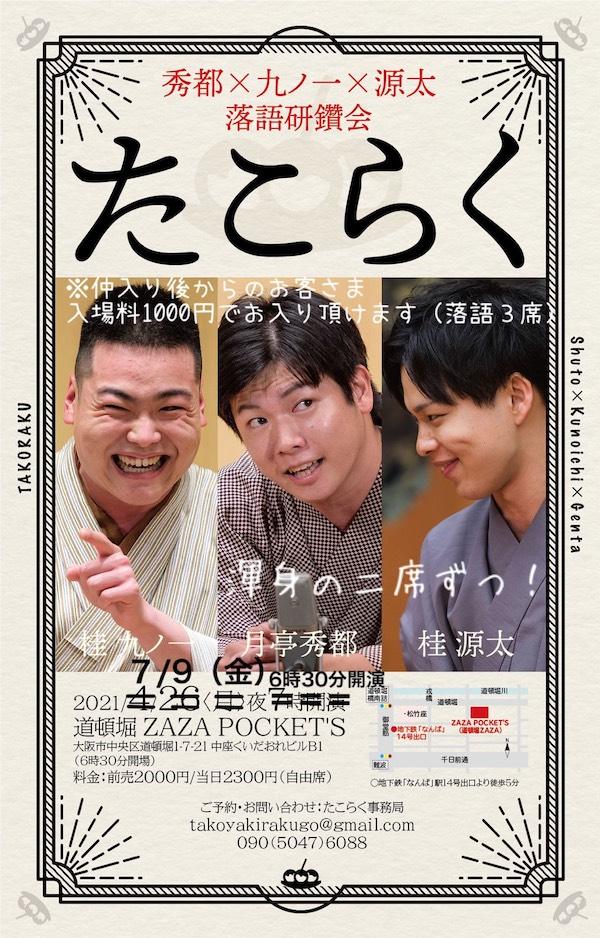 「秀都✕九ノ一✕源太落語研鑽会「たこらく」」の写真