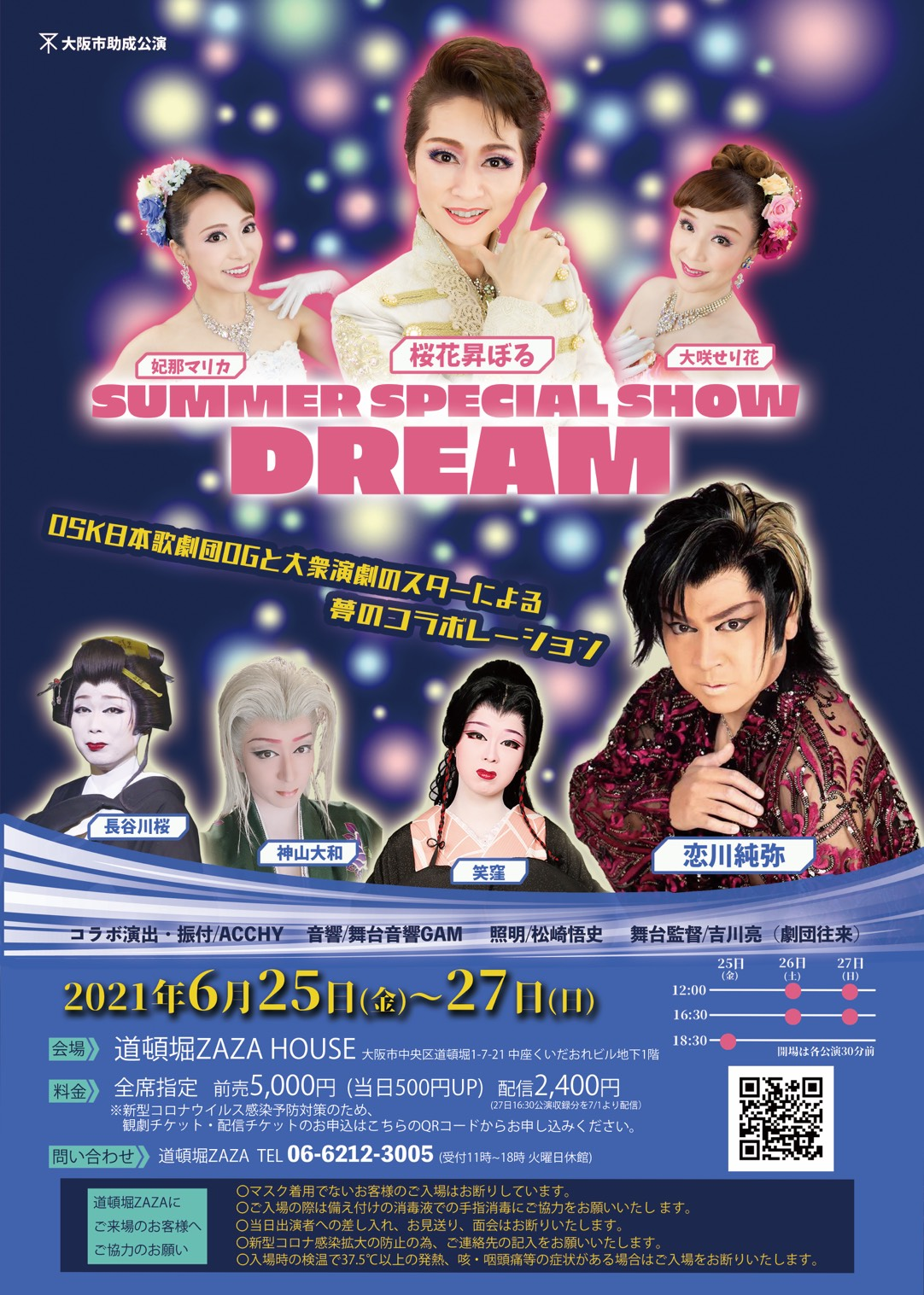 「SUMMER SPECIAL SHOW「DREAM」」の写真