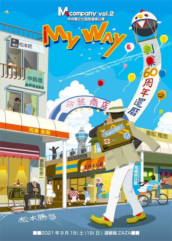 「Mcompany vol.2 今井雅之七回忌追悼公演 MY WAY」の写真