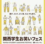 「関西学生お笑いフェス KANSAI STUDENT LAUGHING FESTIVAL」の写真