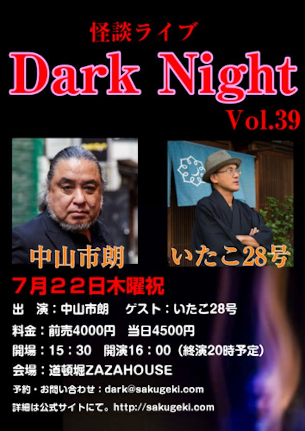 「中山市朗DarkNight Vol.39」の写真