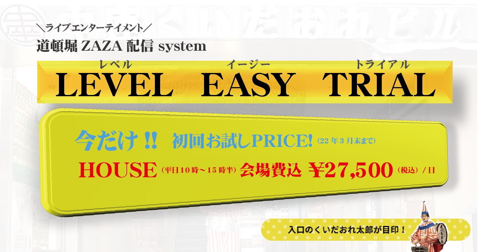 LEVEL EASY TRIAL