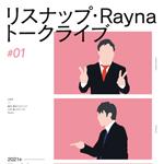 「リスナップ・Raynaトークライブ#01」の写真