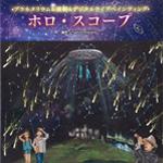 「劇団⭐︎流星群 プラネタリウム&演劇&デジタルライブペインティング「ホロ・スコープ」」の写真