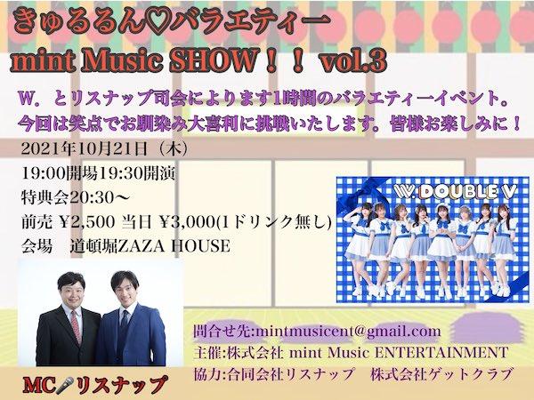 「きゅるるん♡バラエティ一 mint Music SHOW!! vol.3」の写真